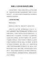 铁路人入党申请书标准范文锦集.doc