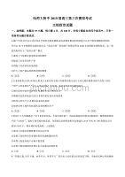黑龍江省哈爾濱師范大學附屬中學2019屆高三第三次模擬考試文綜政治試題(試卷版)