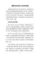 最新农村农民入党自传范例.doc