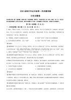 河南省鄭州市2019年高三上學期第一次質量預測歷史試題(教師版)