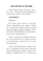 经典入团申请书800字范文精选.doc