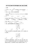2020年初三数学中考冲刺专题复习训练 锐角三角函数(含答案)