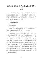 入党申请书3000字_大学生入党申请书范文汇总.doc