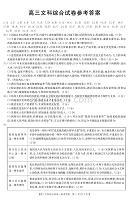 陕西甘肃省金太阳2020年高三年级3月联合考试(20-12-294C)文科综合答案