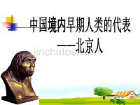 人教部编版历史七年级上册第一单元第1课中国境内早期人类的代表—北京人.