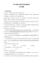 浙江省杭州市2019届高三四模语文试题(原卷版)
