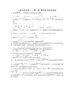 高中数学人教B版选修2—2第一章课后练习题及答案