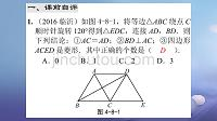 2017年中考数学综合复习与测试 第11节 四边形 第28课时 特殊的平行四边形专题课件 北师大版