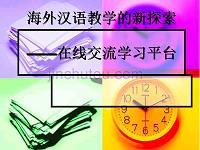 海外漢語教學新探索在線交流學習平臺Goclef