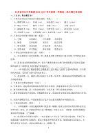 江蘇邗江中學集團度第一學期高一語文期中考試卷 蘇教.doc