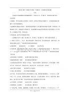 四川省資陽市2019-2020學年高二上學期期末質量檢測 歷史 Word版含答案