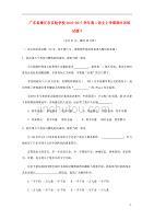 廣東廉江實驗學校高二語文上學期限時訓練704281608.doc