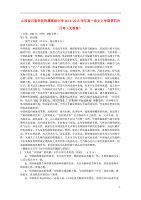 山西呂梁學院附屬高級中學高一語文上學期第四次月考無答案.doc