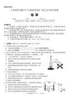 A佳教育·2020年3月湖湘名校高二線上自主聯合檢測化學試題附答案