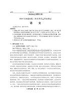 福建省2020年高三畢業班質量檢查測試 語文試卷