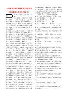 江蘇連云港贛榆海頭高級中學高三語文天天練6.doc