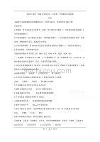 四川省資陽市2019-2020學年高二上學期期末質量檢測 化學 Word版含答案