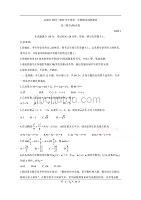山西省運城市2020屆高三上學期期末調研測試 數學(理) Word版含答案