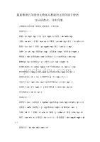 最新整理小学五年级语文人教版语文四年级下册语文词语盘点、日积月累.docx.pdf