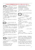 江蘇連云港贛榆海頭高級中學高三語文天天練5.doc