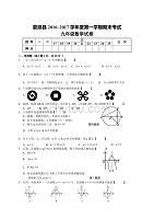 江西婺源縣九年級上期末考試數學試題含答案