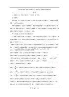 四川省資陽市2019-2020學年高二上學期期末質量檢測 物理 Word版含答案