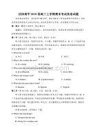 河南省信陽高級中學高三上學期期末考試英語試題Word版含答案