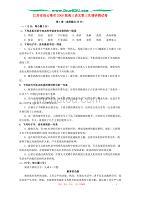 江蘇連云港高三語文第三次調研測試卷 人教.doc