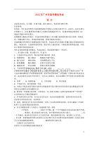 廣東廣州高考語文模擬考試無答案.doc