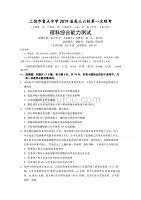 江西省上饒市重點中學高三六校第一次聯考理科綜合試卷Word版含答案