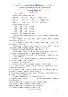 江蘇淮安洪澤中學高一語文期末考試卷 蘇教.doc