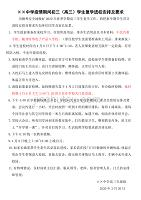 ××中學疫情期間初三(高三)學生復學進校安排及要求