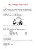 江西省中考歷史總復習模塊六主題三冷戰和美蘇對峙的世界及冷戰結束后的世界練習