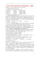 廣東廣州高山文化培訓學校高三語文模擬訓練一無答案.doc