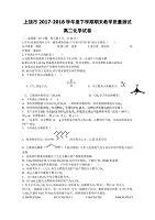 江西省上饒市高二下學期期末考試化學試題Word版含答案