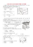 江西省上饒市九年級地理下學期第一次月考試題