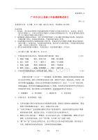 廣東廣州高三語文調研測試卷.doc