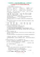 江蘇重點中高考語文模擬考試卷 人教.doc