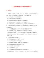 云南省玉溪市民族中學2020學年高一物理下學期期中試題