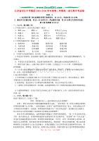 江蘇邗江中學集團度第二學期高一語文期中考試卷 新課標.doc