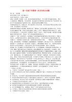 山西呂梁學院附屬高級中學高一語文下學期第一次月考無答案新人教.doc