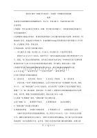 四川省資陽市2019-2020學年高二上學期期末質量檢測 地理 Word版含答案