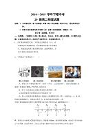河南省信陽第一高級中學高二下學期期中考試物理試卷Word版含答案