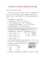 山西省長治二中2020學年高二物理下學期第一次月考試題