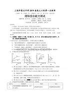 江西省上饒市重點中學高三六校第一次聯考化學試卷Word版含答案