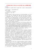 山西原平第一中學高一語文上學期期中.doc