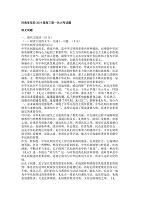河南省信陽高三第一次大考試語文試卷