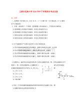 云南省玉溪市民族中學2020學年高二物理下學期期中試題