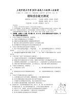江西省上饒市高三下學期第二次聯考理綜試卷Word版含答案