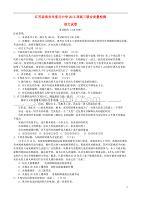 江蘇淮安重點中學高三語文上學期聯合質量檢測無答案蘇教.doc